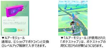 マクドナルド、「Pokémon GO」にて国内パートナー企業初のルアーモジュールコラボイベントを開催決定