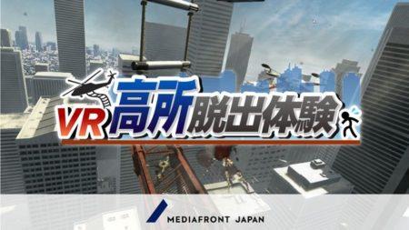 CROSPO千葉浜野店に4/21より新VRコンテンツ 「VR高所脱出」「VRカスタムコースター」導入