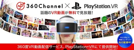 360Channel、PlayStation VRに対応開始
