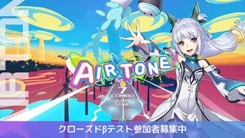 HTC Vive/Oculus Riftに対応した音楽VRゲーム「Airtone」、クローズドβテストのテスターを募集