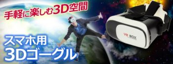 上海問屋、わずか500円のスマホ用VRゴーグルを発売