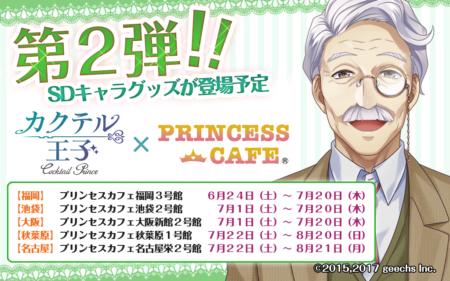 カクテル擬人化プロジェクト「カクテル王子」、6月より「プリンセスカフェ」とのコラボ第2弾を開催