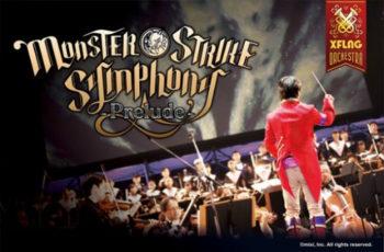 「モンスターストライク」初のオーケストラコンサートが4/27にすみだトリフォニーホールにて開催