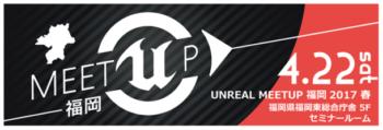 リンクトブレインとEPIC GAMES JAPAN、4/22に福岡にて 「Unreal Engine 4」のミートアップセッションを開催
