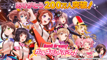 スマホ向けリズムゲーム「バンドリ! ガールズバンドパーティ!」、200万ユーザーを突破