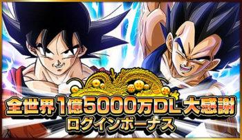 「ドラゴンボールZ」のスマホゲーム「ドラゴンボールZ ドッカンバトル」、全世界1億5000万ダウンロードを突破