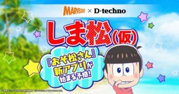 マーベラス、アニメ「おそ松さん」を題材とした新作スマホゲーム「しま松(仮)」を配信決定