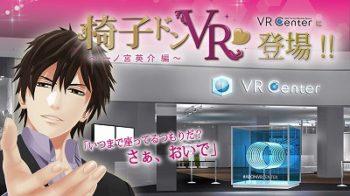 常設型VRアミューズメント施設「VR Center」とボルテージの「椅子ドンVR~一ノ宮英介編~」がコラボイベントを開催