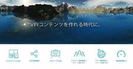 LIFE STYLE、簡単にVRコンテンツが制作出来るツール「Flic360Make」を発表