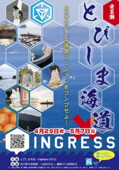 ゴールデンウィークに広島のとびしま海道にてイベント「安芸灘とびしま海道×INGRESS」開催
