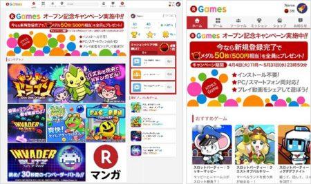 楽天ゲームズ、HTML5に特化したソーシャルゲーム プラットフォーム「RGames」をリリース