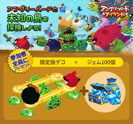 韓国のNHN Studio629、「Angry Birds」シリーズの島作りシミュレーションゲーム「Angry Birds Island」の事前登録受付を開始