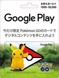 「Pokémon GO」デザインのGoogle Playギフトカードが本日より発売
