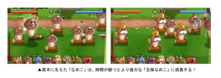 スマホ向けリアルタイムストラテジーゲーム「城とドラゴン」と「おさわり探偵 なめこ栽培キット」のコラボがスタート