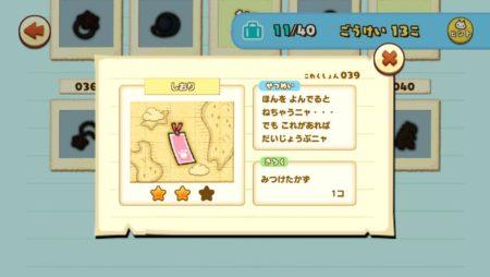 【レポート】にゃんこだらけ! 「ほしの島のにゃんこ cafe&shop東京スカイツリータウン」に行ってきた