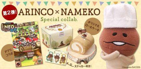 なめことロールケーキ専門店「ARINCO」が再びコラボ! ゲーム内でも新テーマ「なめこロール工場」を配信