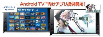 ブロードメディア、ソニーのAndroid TV搭載ブラビア(R)にクラウドゲームアプリ「Gクラスタ」を提供開始