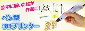 ドスパラ、空中に立体的な絵が描けるペン型3Dプリンタを発売