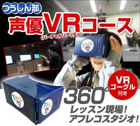声優養成所のインターナショナル・メディア学院、自宅にいながら授業が受けられる「声優VRコース」を開校