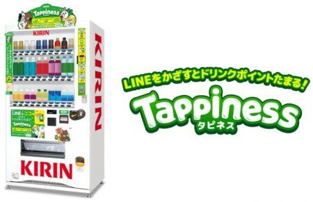 LINEをかざすとポイントが貯まる自動販売機サービス「Tappiness(タピネス)」が稼働開始