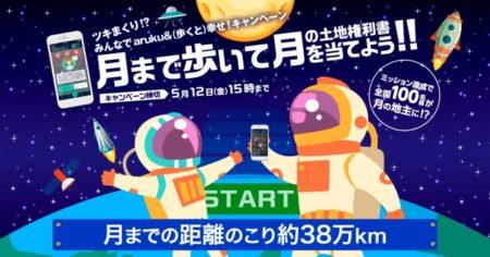 マピオン、ウォーキングアプリ「aruku&」のAndroid版をリリース