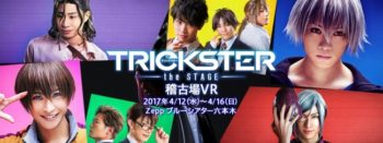 360Channel、人気アニメをもとにした2.5次元舞台「TRICKSTER~the STAGE~」の舞台稽古を360度動画で配信