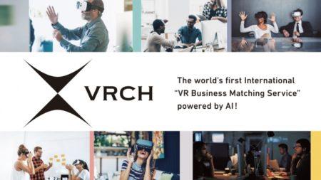 ジョリーグッド、AIによるVR制作マッチングサービス「VRCH」を発表