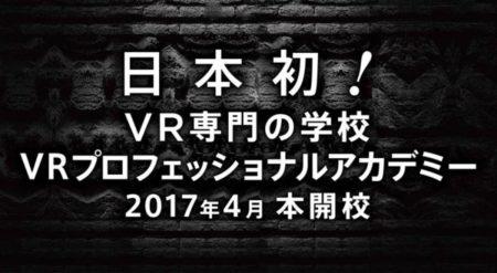 VRデザイン研究所と桜丘学園、VR専門の学校「VRプロフェッショナルアカデミー」を開校