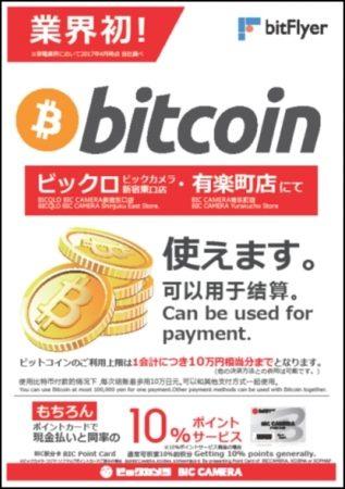 ビックカメラ、仮想通貨「Bitcoin」の決済サービスを提供