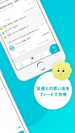 SNS連携Bitcoin送金アプリ「mokuru」のiOS版を提供開始