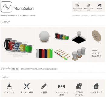 3Dプリンタやレーザーカッターを活用したオーダーメイド製品をオンラインで3Dプレビューできる「MonoSalon」がオープン