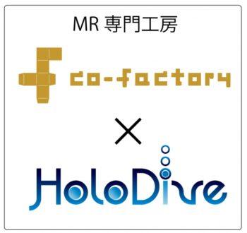 クリエイターのための複合施設「SHIBUYA CAST.」に5/1よりMR専門工房「co-factory×HoloDive」開業