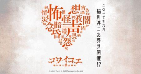 DMM VR THEATER、6月に怪談VR「コワイコエ 稲川淳二のお葬式」を上演