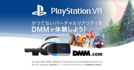 PlayStation 4向けアプリ「DMM.com」がPlayStation VRに対応