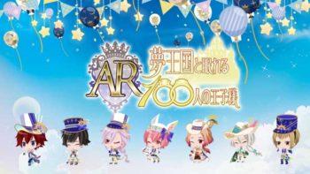 ジークレスト、女性向けスマホパズルRPG「夢王国と眠れる100人の王子様」のARアプリ「夢100AR」をリリース
