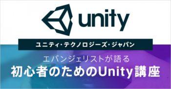 インターネット・アカデミー、5/16に「初心者のためのUnity講座」 を開催