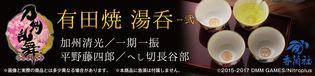 プレミアムバンダイにて「刀剣乱舞」をイメージした有田焼が登場 予約受付を開始