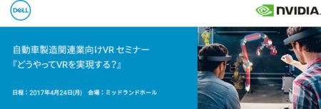 デル、名古屋にて自動車製造関連業向けVRセミナーを開催
