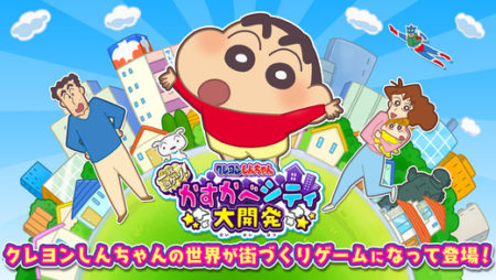 ブシロード、「クレヨンしんちゃん」の新作街づくりゲーム「クレヨンしんちゃん 一致団ケツ! かすかべシティ大開発」 をリリース