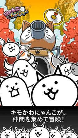 スマホ向けにゃんこディフェンスゲーム「にゃんこ大戦争」のスピンオフゲーム「にゃんこレンジャー」がリリース