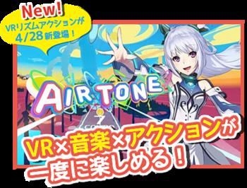 ハウステンボスにVR音ゲー「Airtone」の限定バージョンが登場