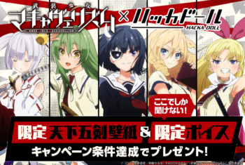 ニュースキュレーションアプリ「ハッカドール」とアニメ「武装少女マキャヴェリズム」がコラボ