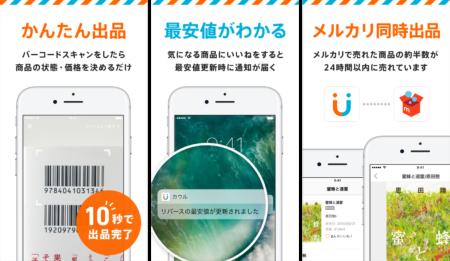 メルカリ、本やCDに特化したフリマアプリ「メルカリ カウル」をリリース