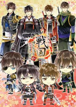 モバイル恋愛ゲーム「イケメン戦国◆時をかける恋」、7/12よりTVアニメを放送開始