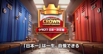 Supercell、対戦カードゲーム「クラッシュ・ロワイヤル」の日本初の「クラロワ 日本一決定戦」を開催決定