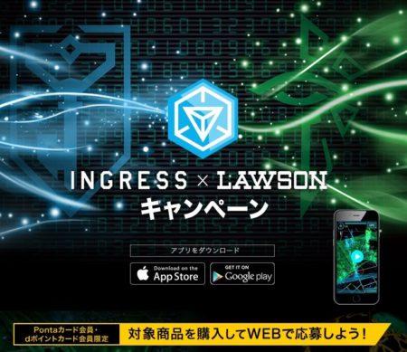 ローソン、5/16よりIngressの公式オリジナルグッズがもらえるキャンペーンを開始