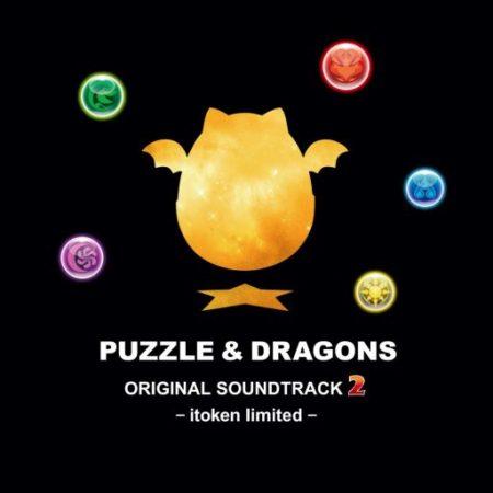 伊藤賢治氏が手掛けた「パズドラ」のオリジナルサウンドトラック第2弾が6/7にリリース