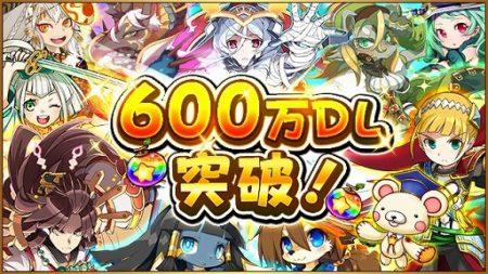 スマホ向けアクションRPG「フルボッコヒーローズX」、600万ダウンロードを突破