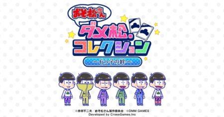 正式リリース前に六つ子に会える! DMM、新作PCブラウザゲーム「おそ松さん ダメ松.コレクション~6つ子の絆~」の期間限定テストプレイを5/17に開始