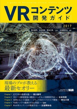VRコンテンツ開発の最先端ノウハウを網羅した「VRコンテンツ開発ガイド 2017」を発売